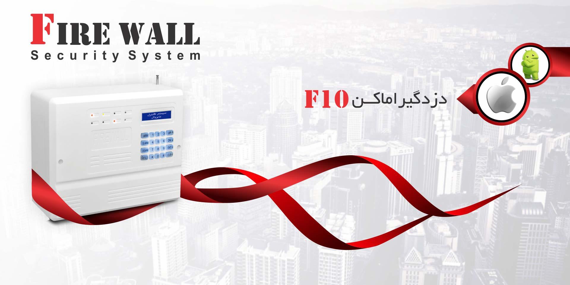 f10firewall